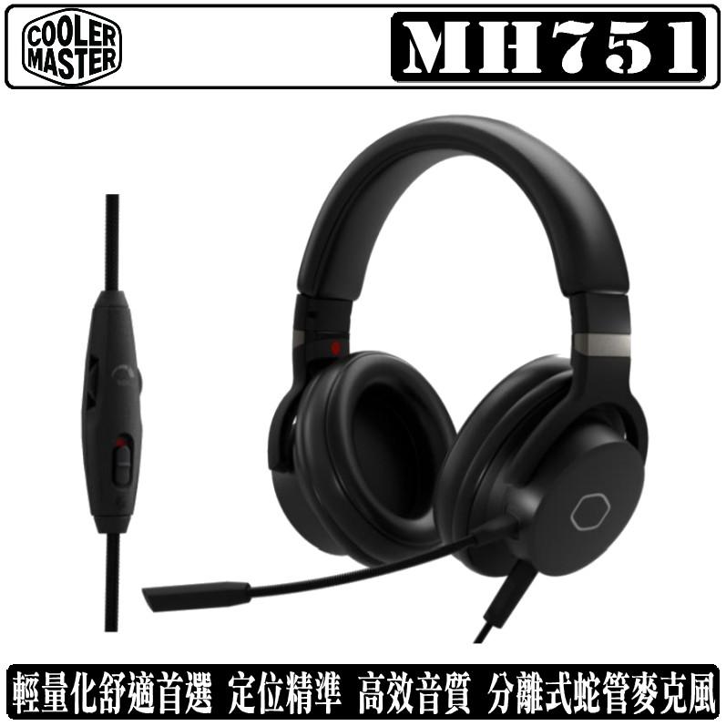 Cooler Master MH751 電競 耳機 麥克風