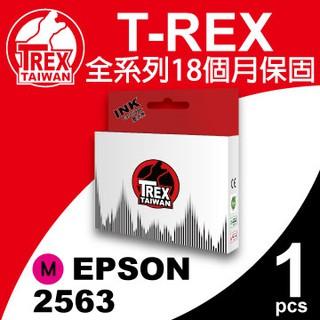 【T-REX霸王龍】EPSON 256/ 2563 紅色 相容墨水匣 高雄市