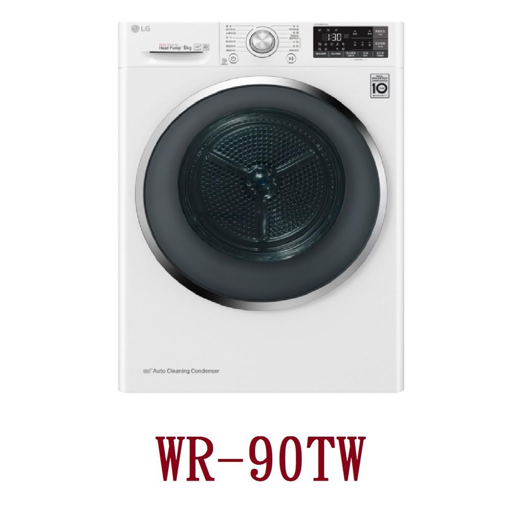 LG WR-90TW WR-90TV免曬衣9公斤乾衣機 / 冰磁白/星辰銀 桃竹苗電0932101880