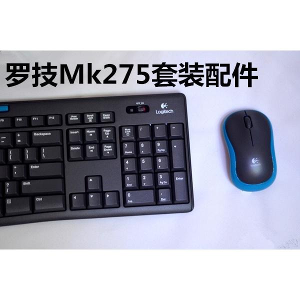 免運 現貨️羅技MK275鍵盤K275鍵帽鍵盤支架電池蓋膜M185滑鼠接收器