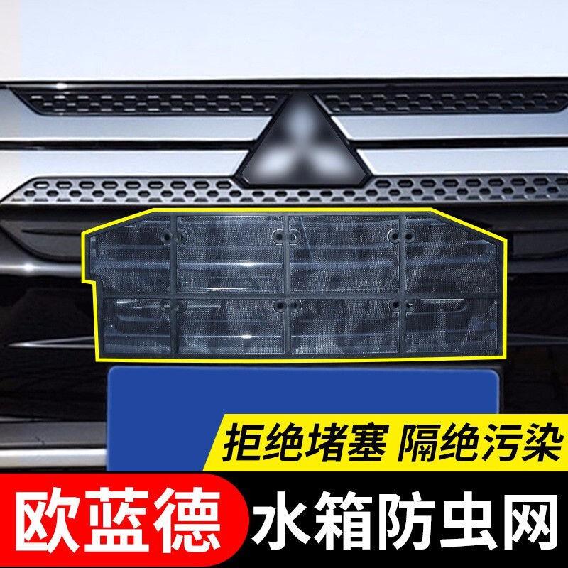 Mitsubishi16-19款三菱Outlander水箱防蟲網 中網防護罩改裝專用汽車用品 歐藍