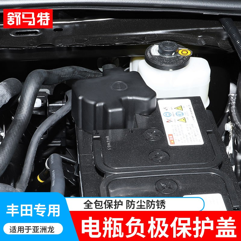 TOYOTA~適用于豐田電瓶負極保護蓋八代Camry發動機電池防護罩改裝