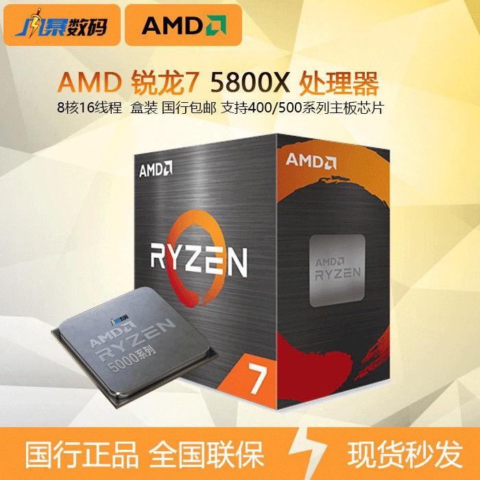 現貨 AMD Ryzen7 5800X 支持400/500主板芯片電腦游戲直播學習全新國行