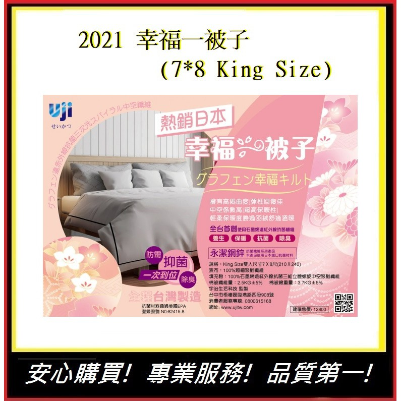 2021幸福價【E】 幸福一被子 (7*8 King Size) 永春發熱被 台灣製造 石墨烯 棉被 冬天棉被 冬保暖