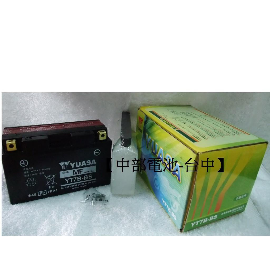 【中部電池-台中】機車電瓶YUASA湯淺YT7B-BS GT7B-4 7號電池薄型GT7B-BS 新勁戰GTR YT7B