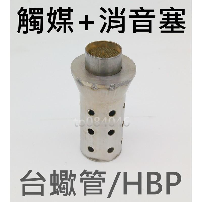 附發票>觸媒消音塞/51mm口徑適用 台蠍/HBP/OVER管/改裝排氣管觸媒轉換器 觸煤/機車觸媒/中段消音塞