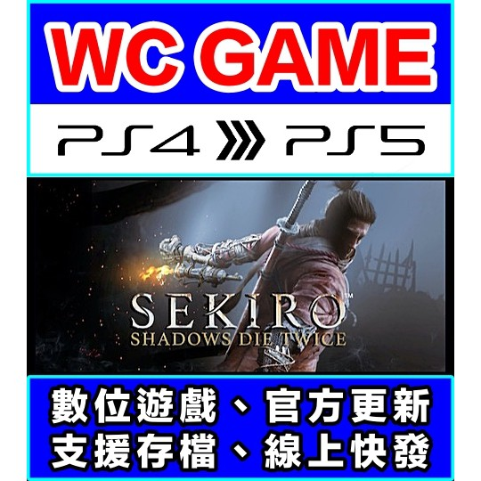 【WC電玩】PS4 PS5 中文 隻狼 暗影雙死 Sekiro(隨身版 / 認證版)數位下載 無光碟非序號