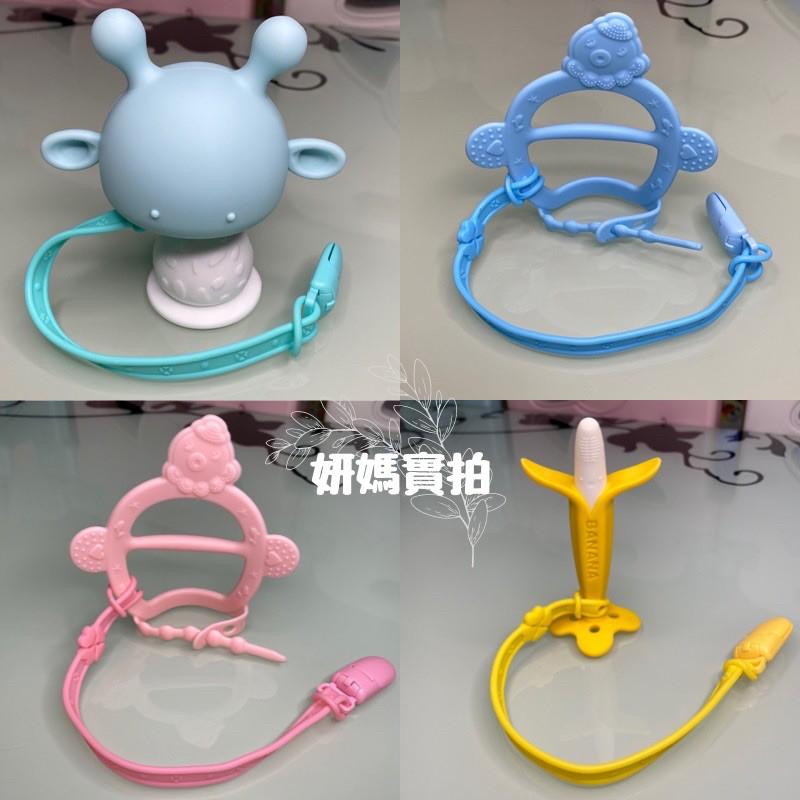 食品級矽膠/可啃咬防掉鏈/矽膠防掉鏈/玩具防掉鏈/固齒器掛繩/奶嘴防掉鏈/矽膠奶嘴鏈/玩具掛繩/防掉繩