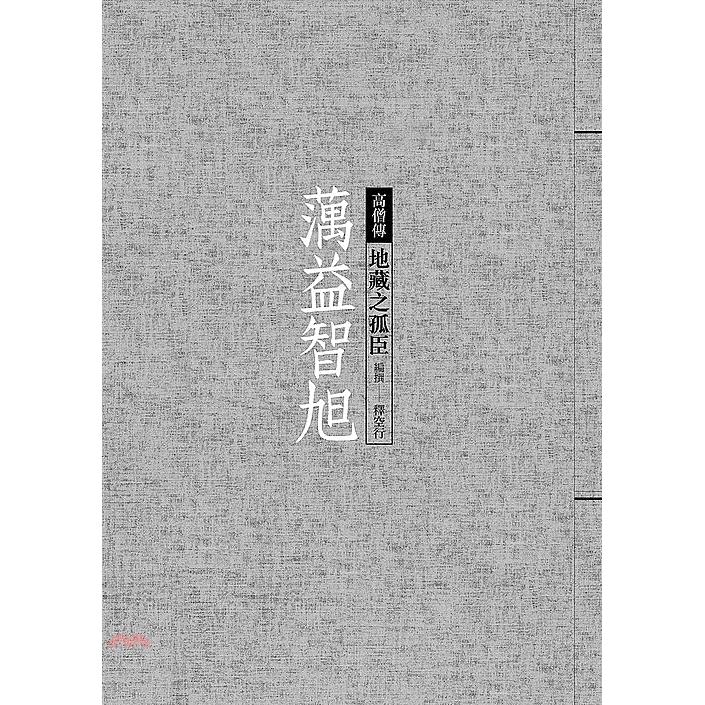 《經典雜誌》蕅益智旭:地藏之孤臣(軟精)[9折]