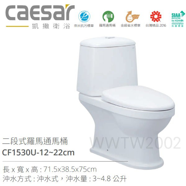 Caesar 凱撒 CF1530U 12~22cm 管距 省水馬桶 分體馬桶 廁所省水馬桶 兩段式沖水馬桶 廁所馬桶