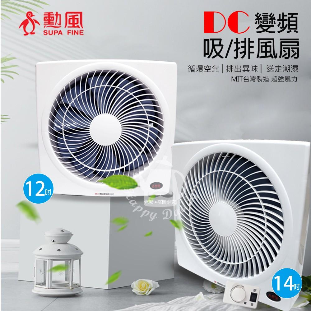 【勳風】12吋/14吋 (前網) DC節能吸排扇 台灣製 (宅配最多2台)台灣製 排風扇 抽風扇 吸排風扇通風扇換氣扇電