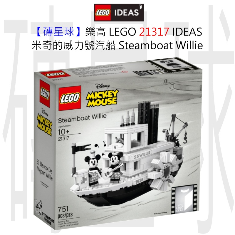 【磚星球】樂高 LEGO 21317 IDEAS 米奇的威力號汽船 Steamboat Willie
