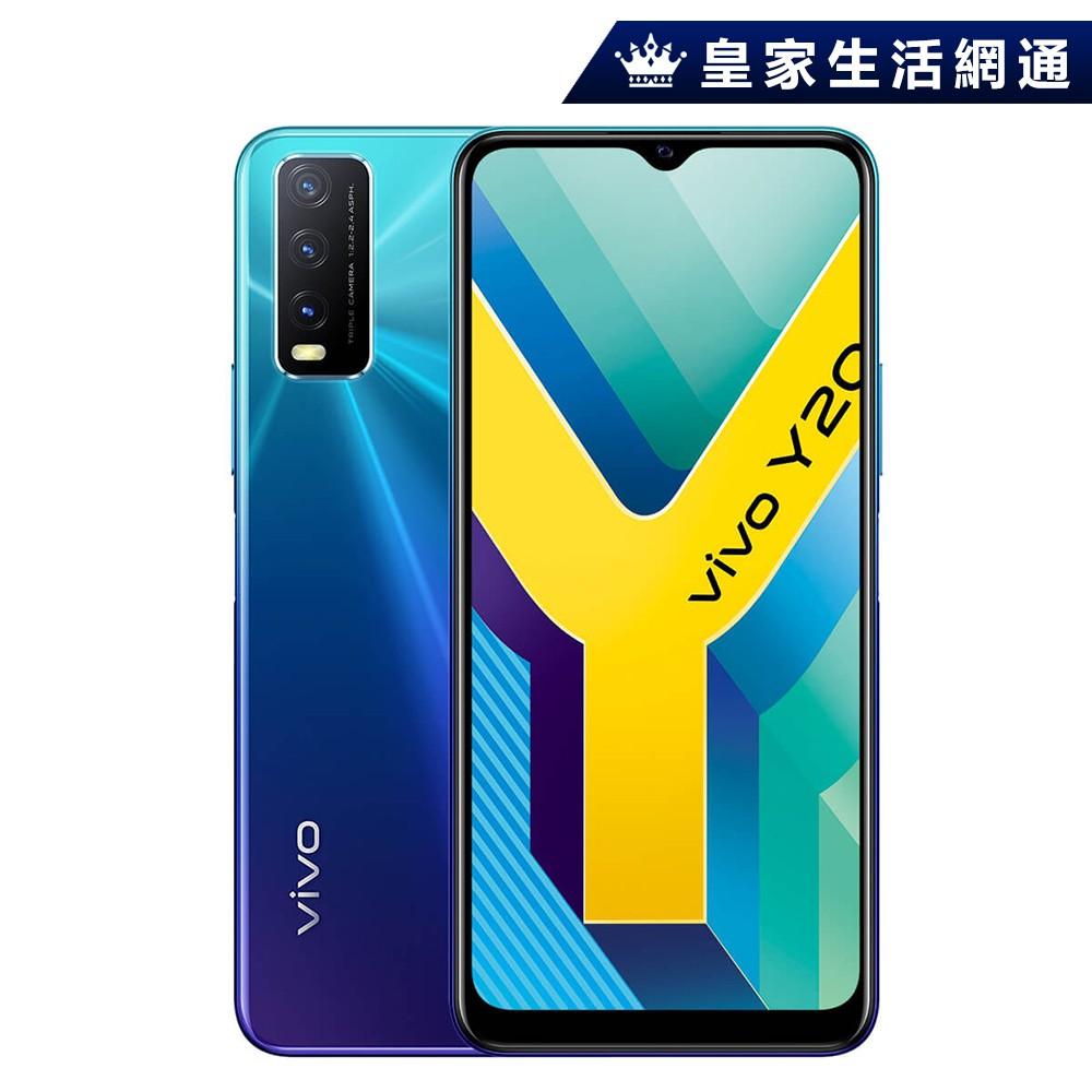 vivo Y20 4G/64G 6.51吋智慧型手機