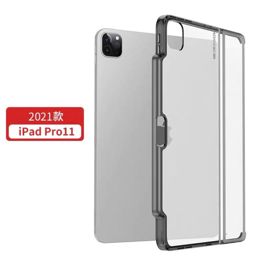 2021 iPad Pro 11 吋 支援 Smart鍵盤式聰穎雙面夾 筆槽透明軟殼保護殼保護套