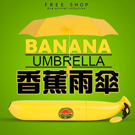 Free Shop 創意可愛BANANA香蕉造型亮彩便攜雨傘 水果傘折疊傘防曬防晒晴雨傘【QBBGH6161】