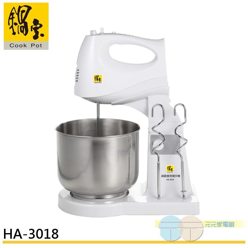 鍋寶 食物攪拌機 HA-3018