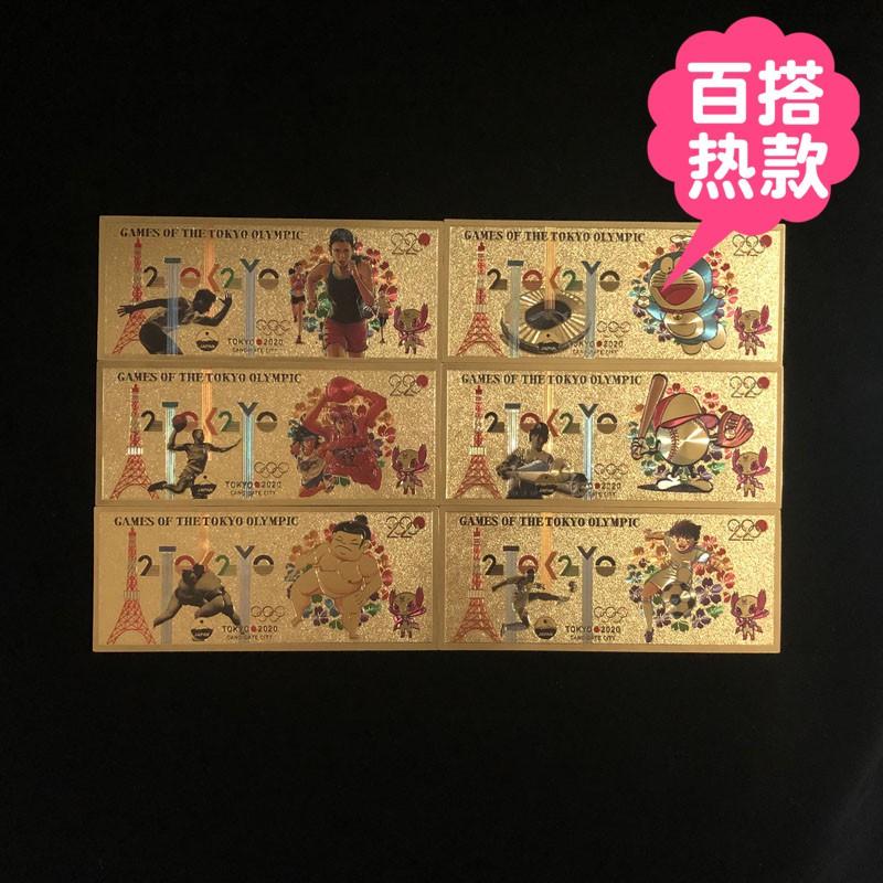 東京奧運會 紀念品 限量 Tokyo動漫東京禮物紀念品金箔鈔紀念鈔手辦收藏品奧運會2020