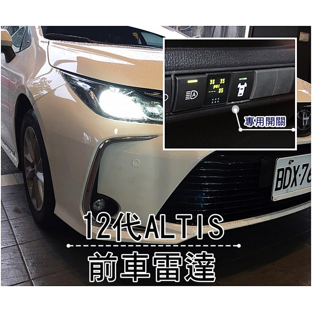 豐田 TOYOTA ALTIS 12代 RAV4 五代 ARUIS 原廠盲塞孔直上 專用開關 前雷達開關 前車雷達專用