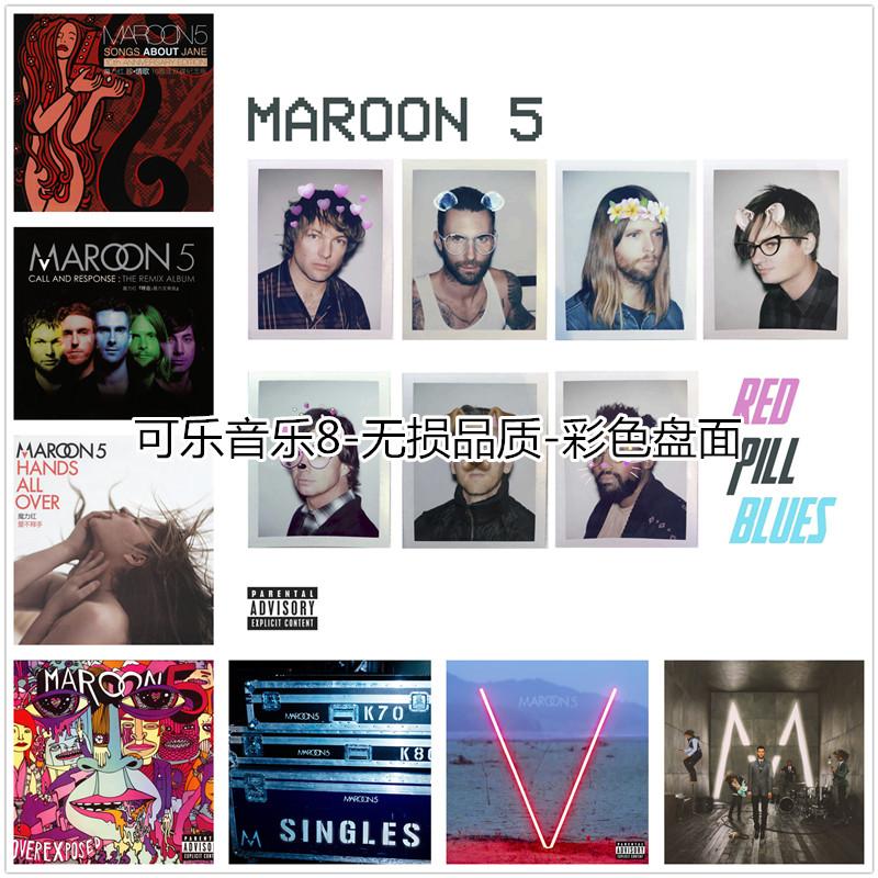 【發燒CD鋪】Maroon 5/Maroon5魔力紅 全輯 10CD已更新專輯至年