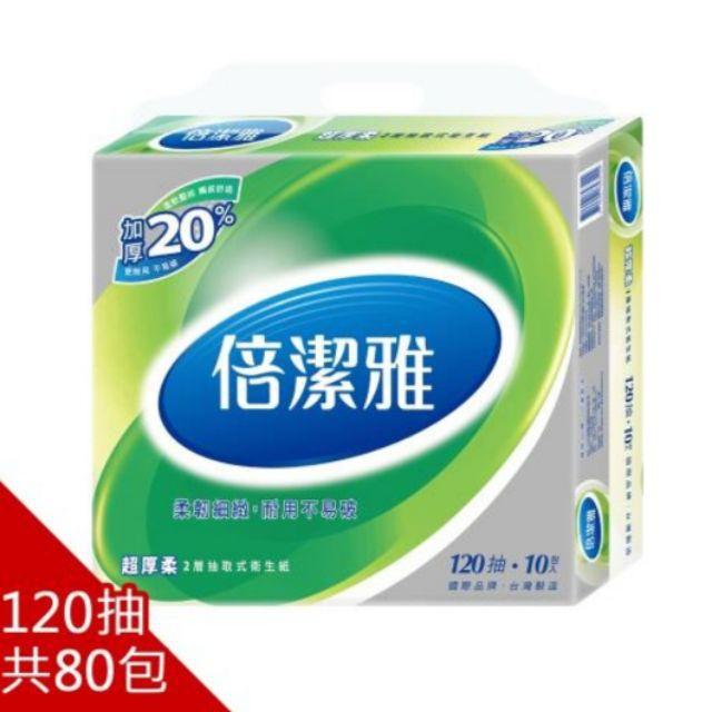 倍潔雅超厚抽取式衛生紙120抽80包
