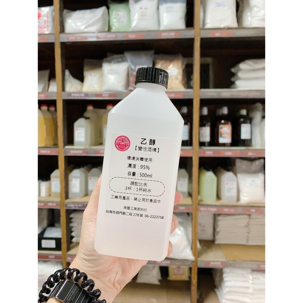 MF * 乙醇95%(變性酒精/消毒酒精) 500ml  83元