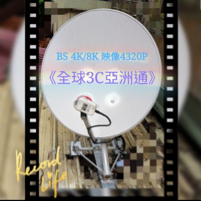 日本僑胞收看~日本BS/CS衛星/奧運/東京/大版/關西/地上波●新世代 最高解析度 ~2K/4K/8K高畫質看世界