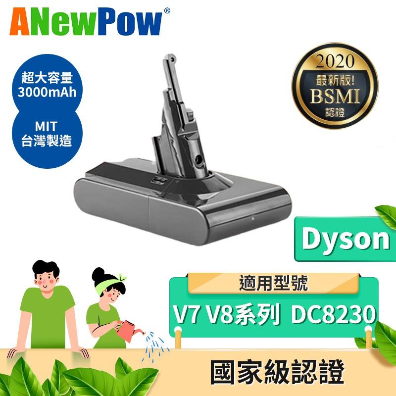 ANewPow Dyson V7 V8 系列 副廠電池 DC8230 一年保固