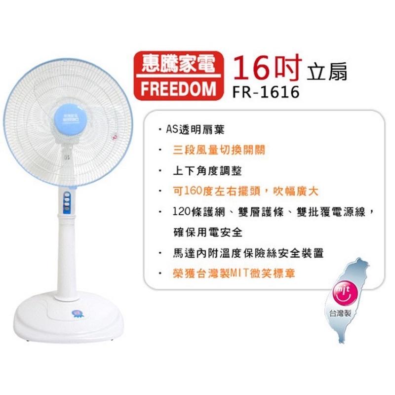 「現貨」惠騰16吋高級立扇
