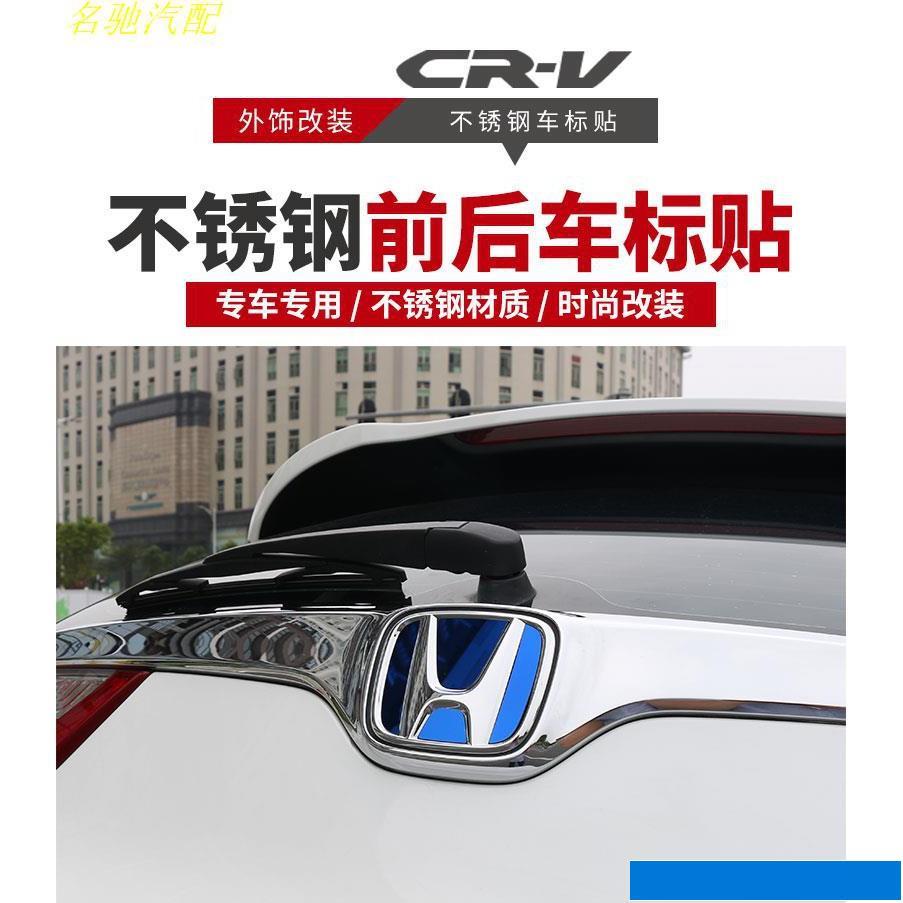 配件17-20款CRV5代 改裝飾車標貼 方向盤標不鏽鋼亮片貼 本田 HONDA CRV 車標/汽配