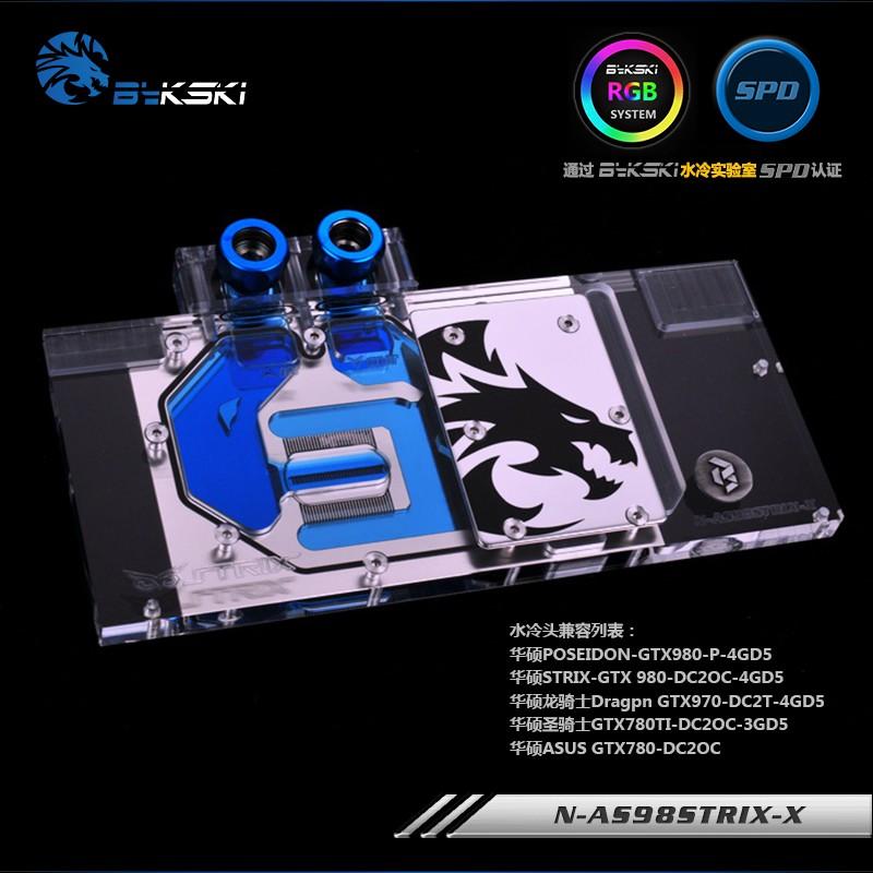 Bykski N-AS98STRIX-X .華碩STRIX GTX980 970 780TI 780水冷頭
