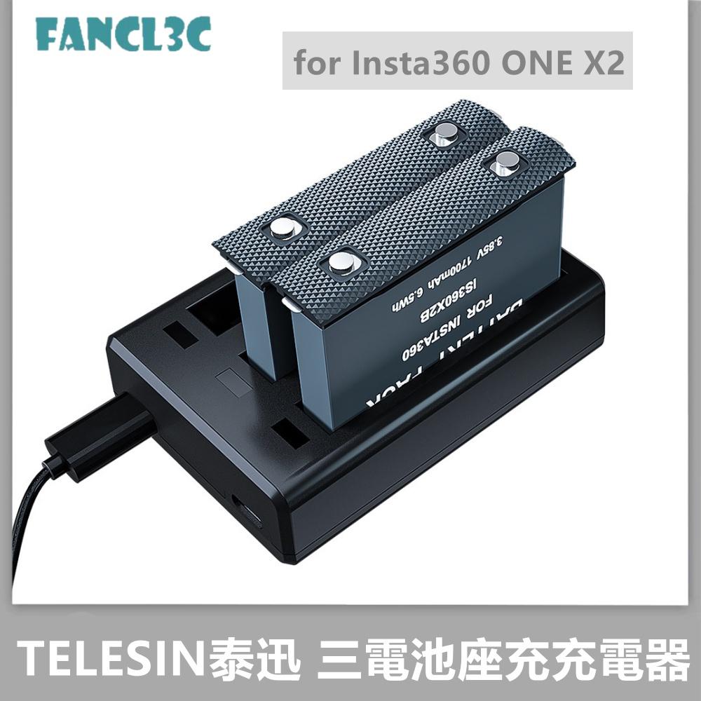 TELESIN泰迅Insta360 one x2全景運動相機充電器 三電池充電器 三充充電器 Insta360座充配件