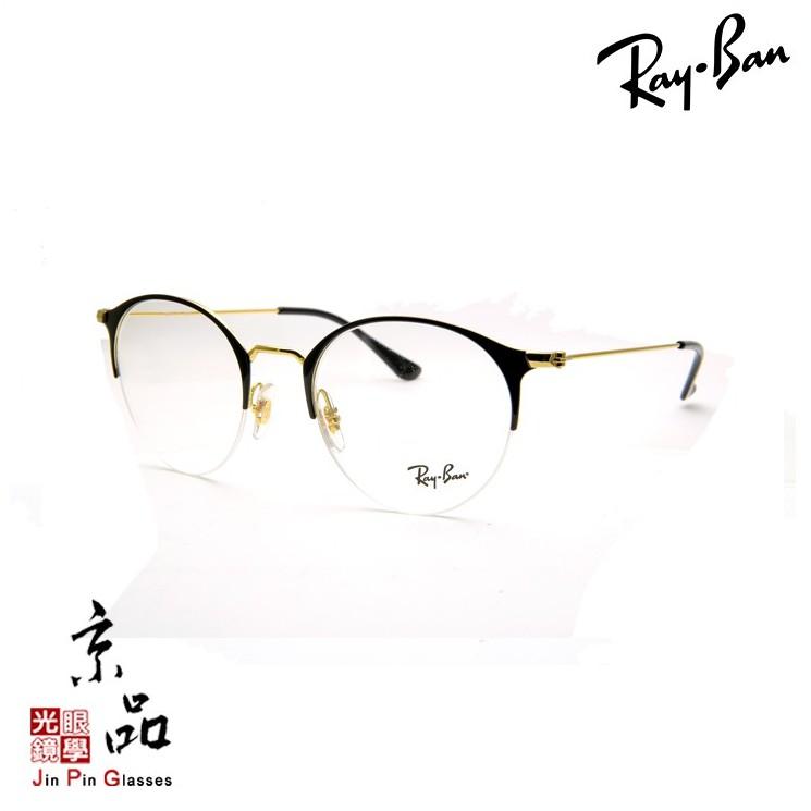 【RAYBAN】RB 3578V 2890 外黑內金 半框 雷朋光學鏡框 公司貨 JPG 京品眼鏡