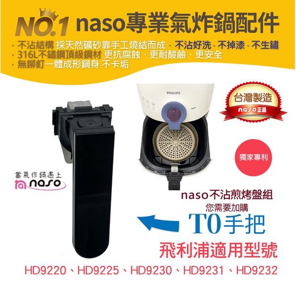 【naso】氣炸鍋配件快拆手把(naso配件專用)