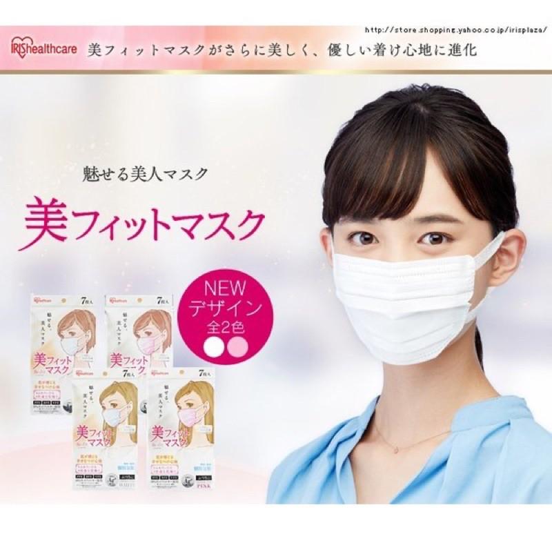 現貨!日本同步「粉色」、「裸粉(奶茶色)」「大地灰」新到貨IRIS,小顏,女生限定,獨立包裝、KF94、莫蘭迪口罩