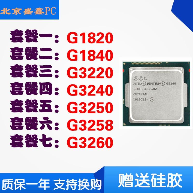臺式機 G1820 1840 1840T 3220 G3240 3250 3258  3260 CPU