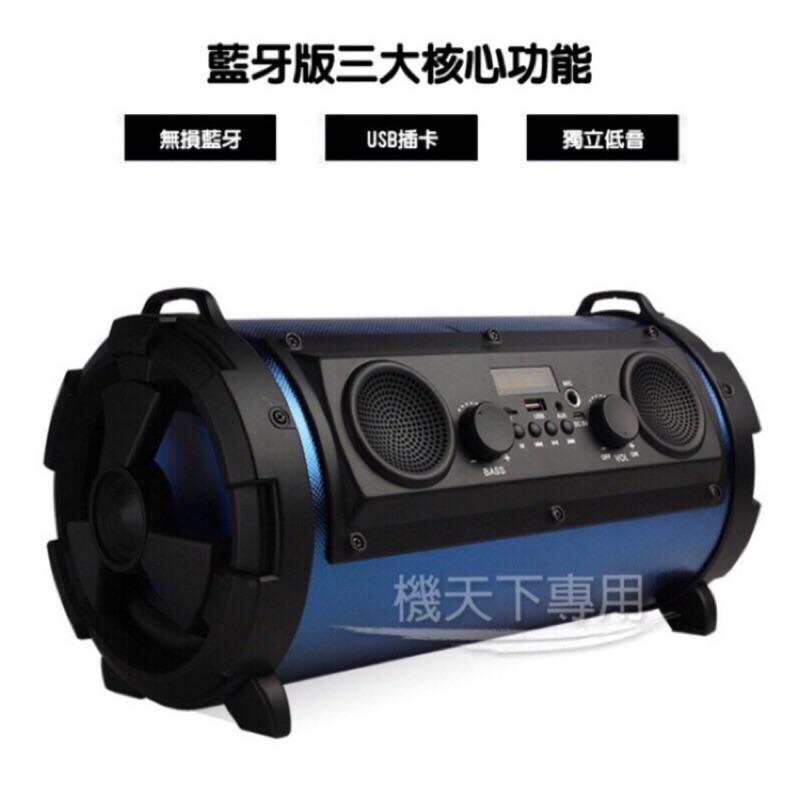 5吋智能藍芽喇叭 藍芽喇叭/藍牙音箱/智能喇叭/工地音箱/重低音喇叭/重低音音響/炮筒音箱/戶外音響