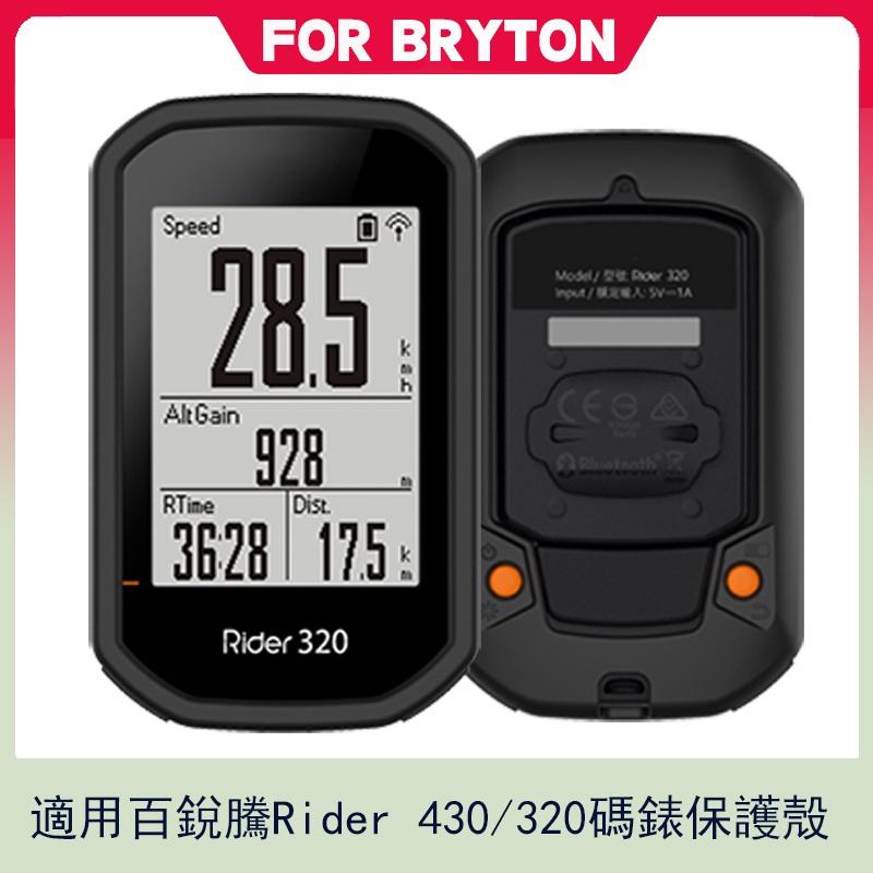 For Bryton 百銳騰 Rider 430 320 通用矽膠保護套單車碼錶保護殼