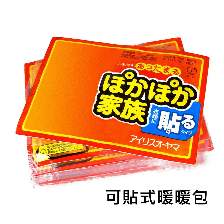 暖暖包 長時效 台灣公司附發票 最新可貼式保暖包 冬天方便包溫 生理痛經痛包暖暖袋 客製化贈品 禮品 URS