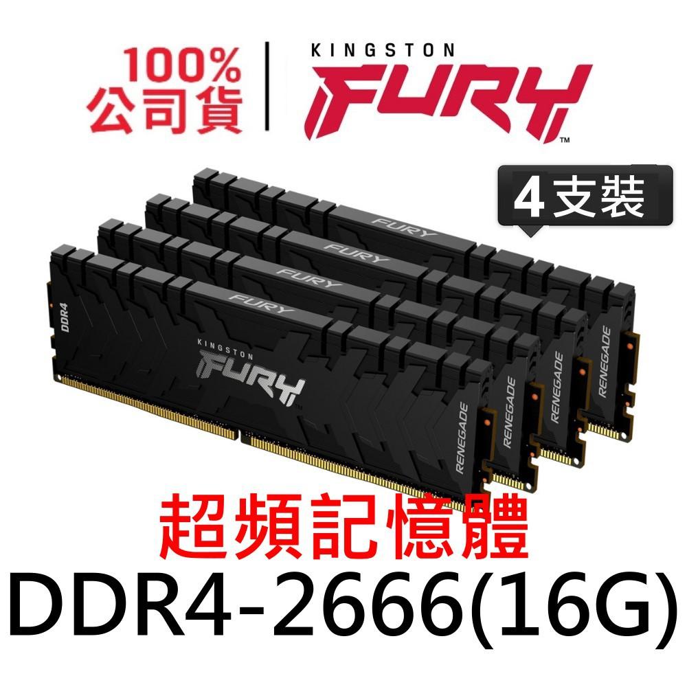 金士頓 FURY Renegade DDR4 2666 16GB 反叛者 超頻記憶體 KF426C13RB1K4/64