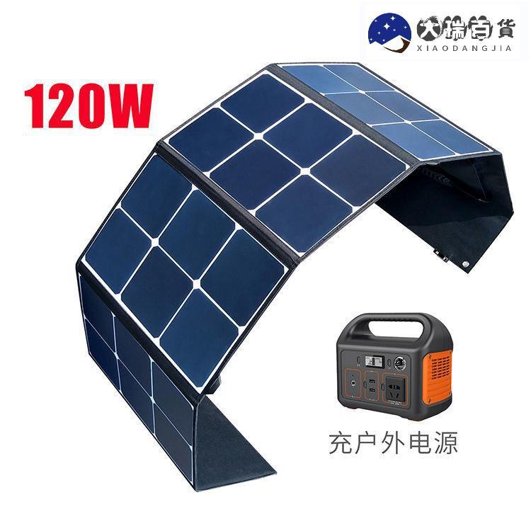 【特價*現貨*免運】折疊太陽能充電板戶外12V電源瓶房產手機sunpower120W太陽能發電大瑞百貨
