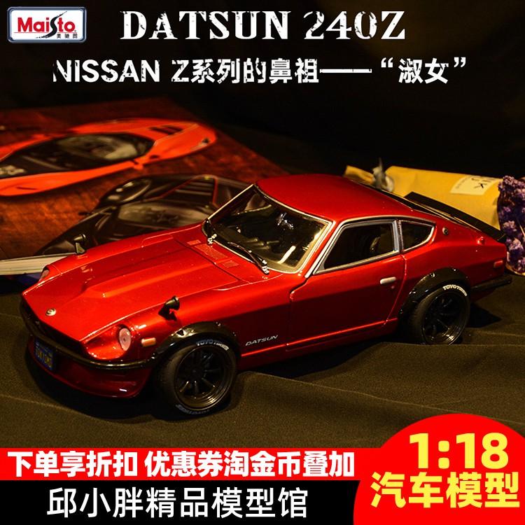 美馳圖Maisto1:18 1971尼桑達特森Datsun 240Z惡魔改裝版汽車模型