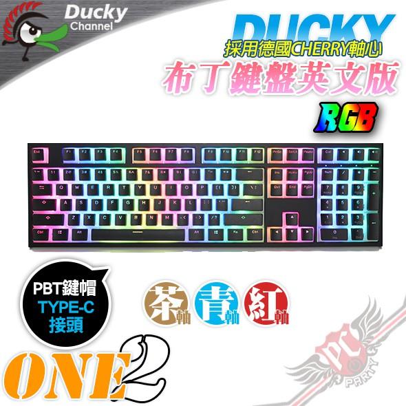 創傑 DUCKY ONE2 RGB PBT鍵帽 機械式鍵盤 布丁鍵盤 茶.青.紅軸 PC PARTY