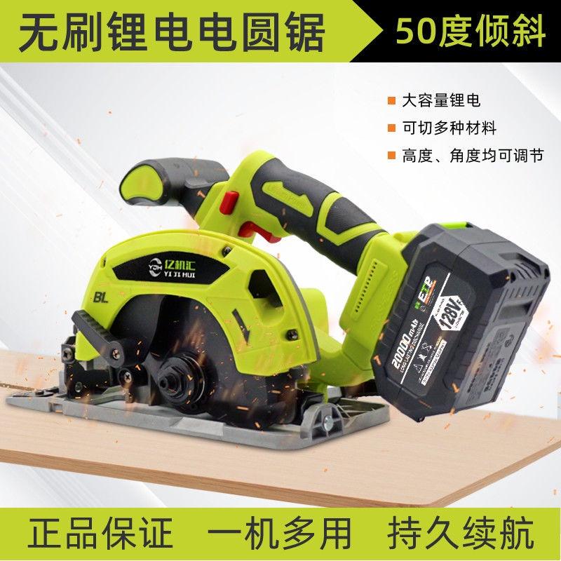 熱賣熱賣電鋸充電手提式切割機大藝款通用木工電動工具鋰電圓鋸萬能切割器