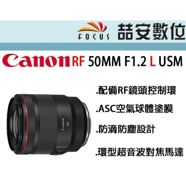 《喆安數位》CANON RF 50MM F1.2 L USM 防滴防塵 EOS R系列使用
