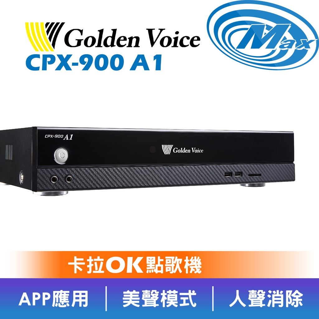 GoldenVoice 金嗓 CPX-900 A1 | 卡拉OK 點歌機 | A1 【麥士音響】