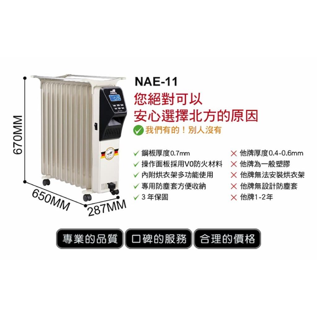 【NORTHERN 北方】電子式葉片恆溫電暖爐 (11葉片) 3年保固 NAE-11 電暖器