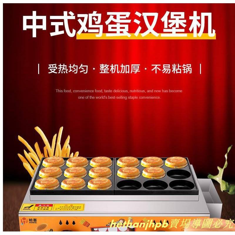 -漢堡機 哈客雞蛋漢堡機商用燃氣擺攤不沾鍋18孔章魚燒機爐車輪餅紅豆餅機