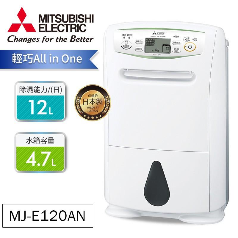 MITSUBISHI 三菱 日製 12公升輕巧除濕機 MJ-E120AN-TW【蝦幣10倍回饋送】