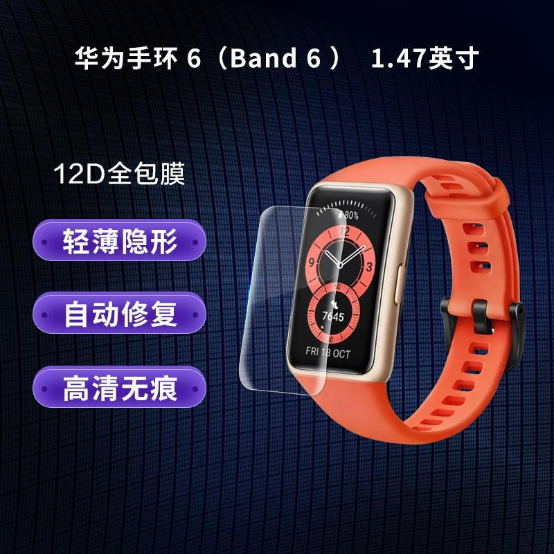 華爲 Huawei Band 手環 6 Band6 保護貼 軟膜 水凝膜 全覆蓋