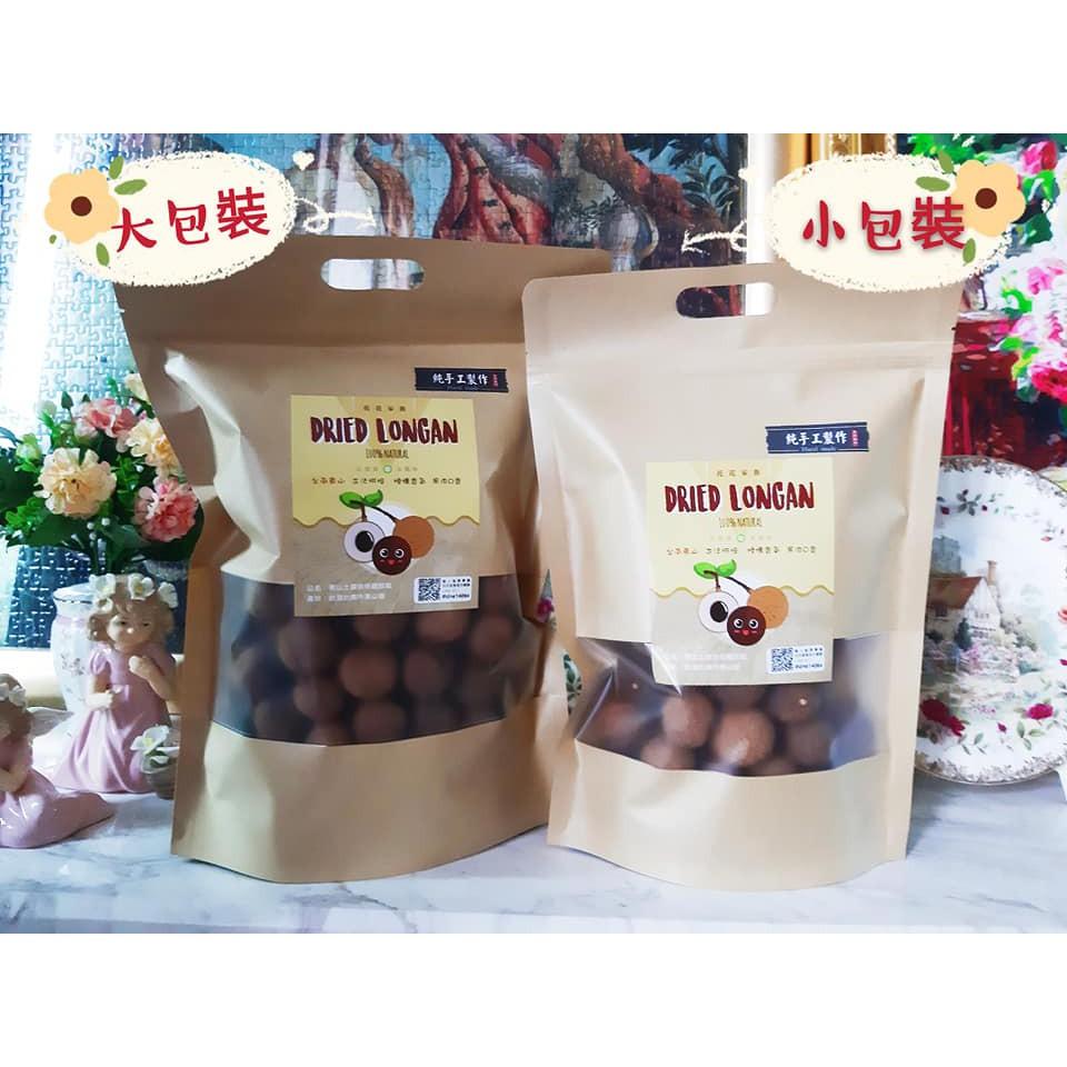 龍眼乾-1斤裝(600g) 帶殼- 台南東山土窯烘焙